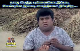 Download Memes For Facebook - tamil comedy memes senthil memes images senthil comedy memes