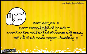 Quotes On Home Design by Anti Love Quotes In Telugu Top Telugu Antivalentinesday Greetings