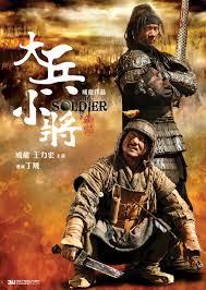 Little Big Soldier-Da bing xiao jiang