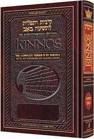 pocket siddur kinnos tishah b av siddur interlinear editio sefard pocket