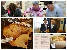 kosher cookbook irkutsk publishes original kosher cookbook the federation