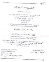 kannada wedding invitation wordings stephenanuno com