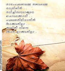 Wedding Quotes Malayalam Marriage Invitation Letter Format Malayalam Chatterzoom