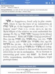 doorposts ipad blue letter bible app instructions
