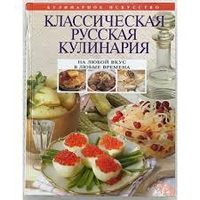 russe cuisine livre de recettes culinaires russes