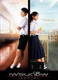 film drama cinta indonesia paling sedih 13 film ini cocok banget buat kamu yang lagi kejebak friendzone ciye