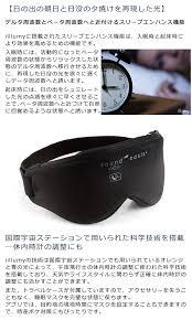 sleep mask light alarm sleeproom rakuten global market eye mask illumy yl me 03 024