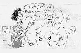 الطمع مش اخو الجشع دا ابوه