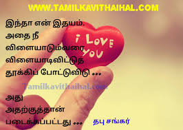 wedding wishes kavithai in tamil tamil kavithaigal quotes poems about amma appa husband