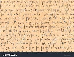 old writing paper template fragment old handwritten hebrew text rich stock photo 96050663 fragment of an old handwritten hebrew text rich stain and paper details can be