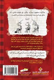 diary of a wimpy kid arabic edition library user