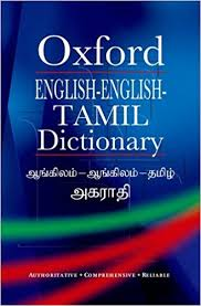 oxford english dictionary free download full version for android mobile oxford english english tamil dictionary english 1st edition v