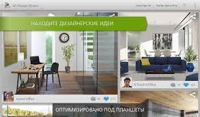 Homestyler Online 2d 3d Home Design Software 100 Homestyler Online 2d 3d Home Design Software Best Free