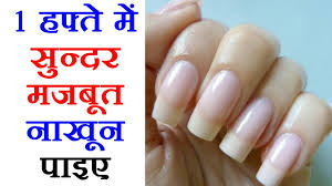 brittle nails to strong nails मजब त न ख न क स
