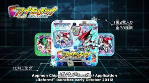 eng subbed appmon u0027s new digivice the appli drive video dailymotion
