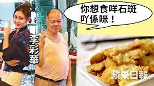 pat鑽e cuisine 粟米斑腩冇斑腩 李彩華 喂大佬 50想食咩石斑吖 即時新聞 要聞