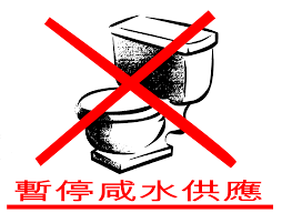 Bathroom Sign Language Clipart Flushing Water Is Suspended Chinese Sign