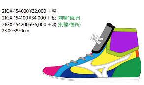 s boxing boots australia america ya rakuten global market mizuno boxing shoes custom