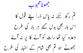 urdu funny sms poetry largest collection of latest funny urdu