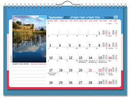 buy jewish calendars israel catalog com