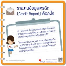 3 bureau report 3รายงานข อม ลเครด ตค ออะไร บร ษ ทข อม ลเครด ตแห งชาต national