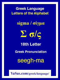 sigma σίγμα 18th letter of greek alphabet