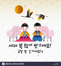 korean new year card happy korean new year 2018 greeting card with kids in stock