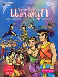 นิทานพื้นบ้านไทย 2 | Phanpha Book Center - ผ่านฟ้าบุ๊คเซ็นเตอร์