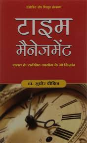 effort quotes in hindi buy time management hindi book online at low prices in india