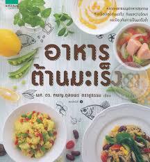 cuisine diet สำน กพ มพ อมร นทร cuisine สนพ
