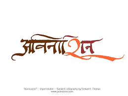 sanskrit calligraphy by stewart j for tattoos and design