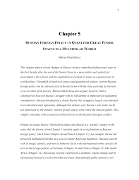 russian foreign policy a quest for great power status in a
