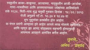 sakharpuda invitation format in marathi various invitation card