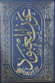 Awn Books Awn Al Ma U0027bud Sharh Sunan Abi Dawud 15 Vols عون المعبود شرح