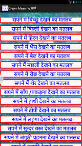favorite meaning in hindi dream meaning in hindi सपन android apps on google play