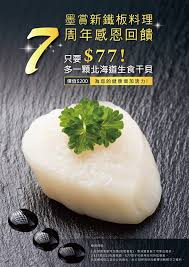 taille 騅ier cuisine 墨賞新鐵板料理 home taipei menu prices restaurant