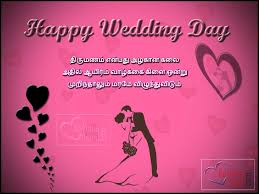 wedding wishes tamil wedding day greetings in tamil kavithaitamil