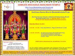 Saraswati Puja Invitation Card Event Archives Sankata Mochana Hanuman Temple
