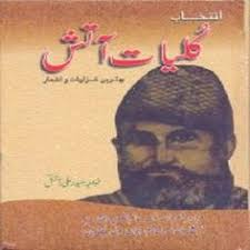 free download and read online poetry book kulliyat e sauda part 2