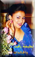<b>Latifa Raafat</b> - latifaraafat