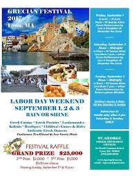 Massachusetts is it safe to travel to greece images Lynn ma greek festival at st george greek orthodox church jpg