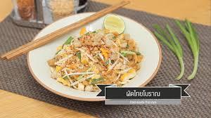 d8 cuisine ciy cook it yourself ep139 3 3 ผ ดไทยหอยทอด ผ ดไทยโบราณ 1 ก ค