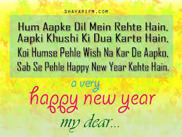 happy new year sms specially for friend