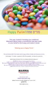 purim cards our purim cards are on sale sold out manna