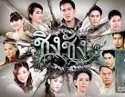 ละครไทย ชิงชัง (กัปตัน+เจี๊ยบ+พิม+ภูริ) 6 DVD ช่อง 5
