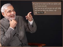 Wallpaper Bodypainting Juni 2012 Cool Came Chief Minister Of Gujarat Narendra Modi S