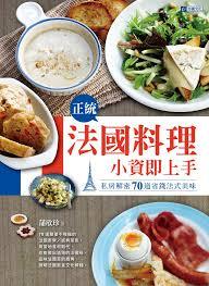 recettes de canap駸 正統法國料理小資即上手 79折 食譜系列 圖書專區 產品訂購 常春月刊
