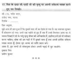 Collection Of Solutions How To Collection Of Solutions How To Write A Letter In Hindi Grandfather