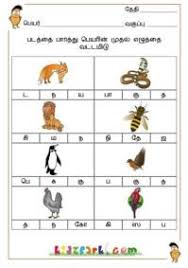 tamil word to readwith pics for ukg google search worksheet