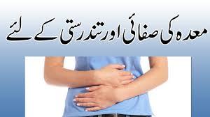 Ki by Mede Ki Safai Aur Tandrusti Ke Liye Stomach Problems Treatment